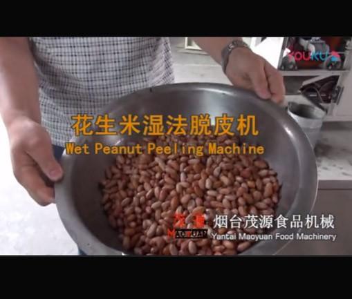 花生米濕法脫皮機